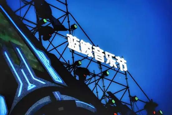 2021南京欢乐谷蓝鲸音乐节【海龟先生 萧敬腾 PANTA.Q 姚琛 满舒克】