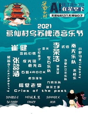 2021葛仙村乌苏啤酒音乐节