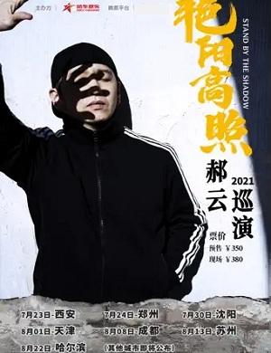 2021郝云长春演唱会