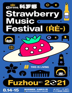 2021福州草莓音乐节