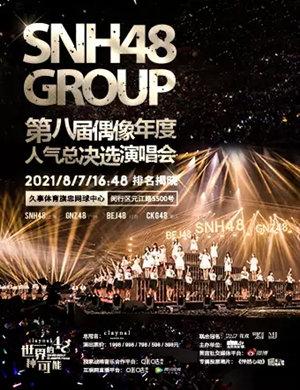 2021SNH48 GROUP上海演唱会