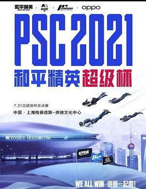 2021上海和平精英超级杯