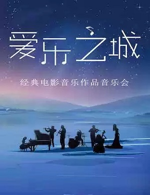 2021音乐会爱乐之城武汉站