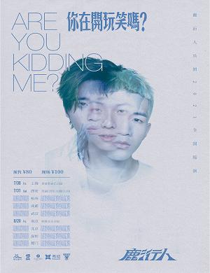 2021鹿洐人上海演唱会