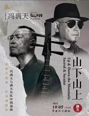2021冯满天重庆音乐会