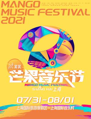 2021上海芒果音乐节
