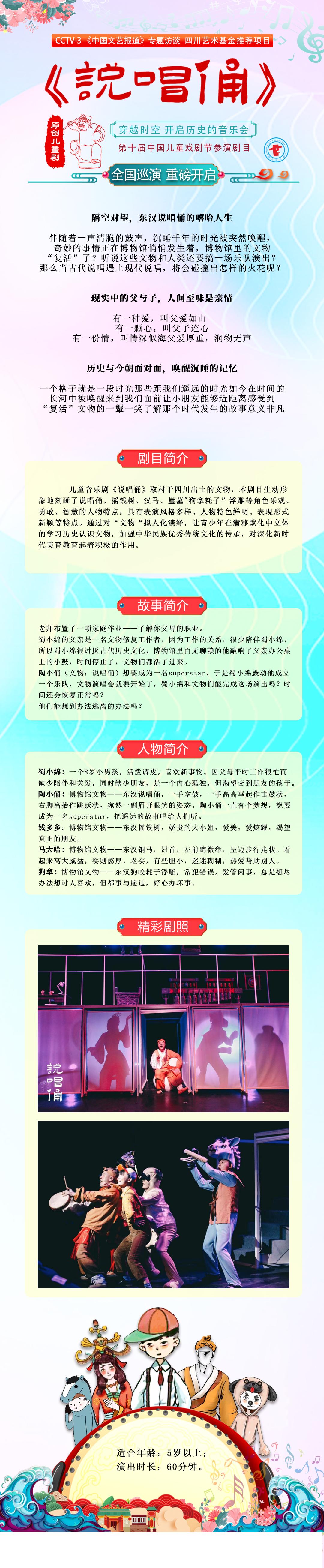 2021儿童音乐剧《说唱俑》-成都站