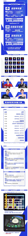2021和平精英超级杯暨空投嘉年华-上海站