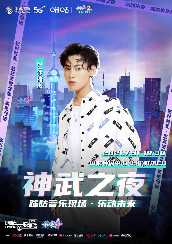 2021乐动未来·咪咕音乐现场·神武之夜-上海站