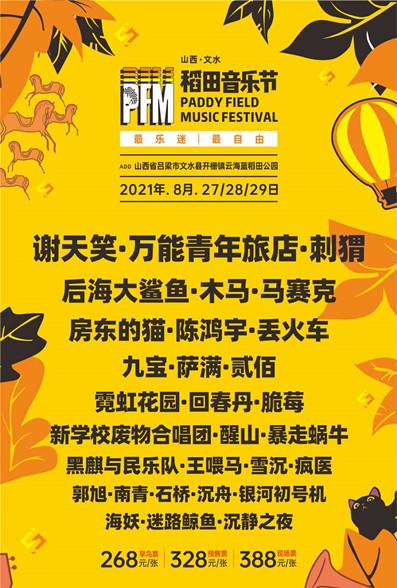 2021吕梁文水稻田音乐节