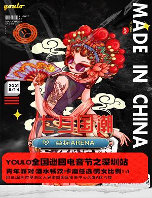 2021深圳YOULO七夕国潮电音节