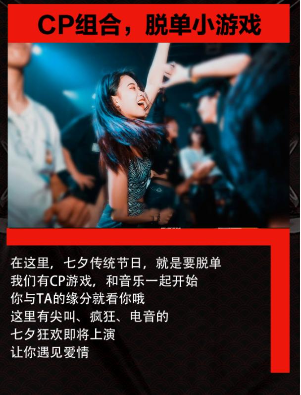 2021YOULO七夕国潮电音节-成都站