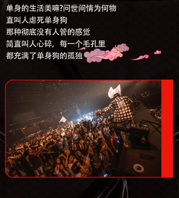 2021YOULO七夕国潮电音节-北京站