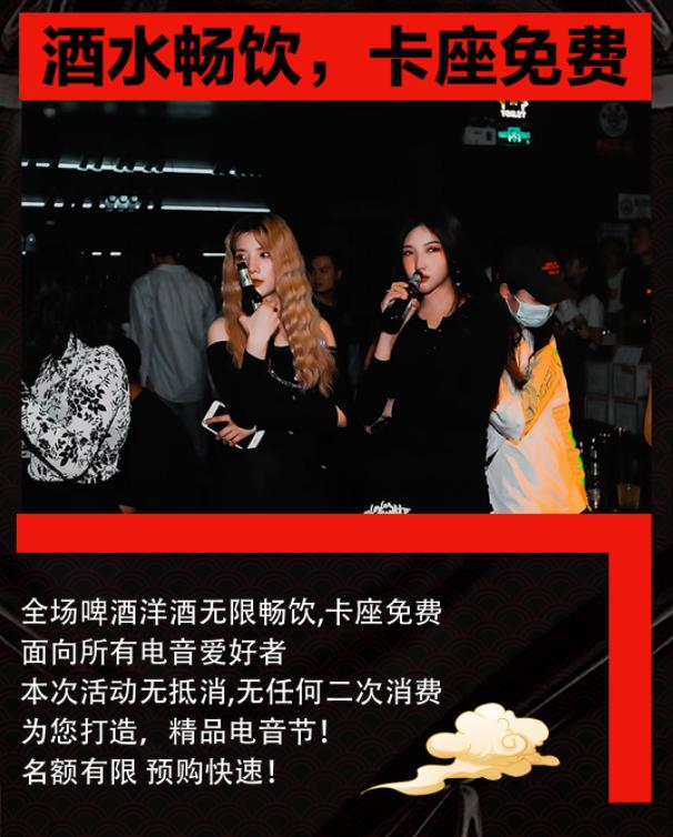 2021YOULO七夕国潮电音节-深圳站