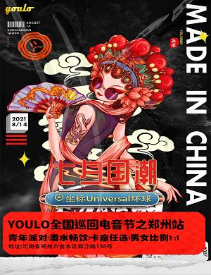 2021郑州YOULO七夕国潮电音节