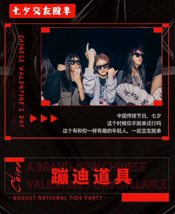 2021YOULO七夕国潮电音节-保定站