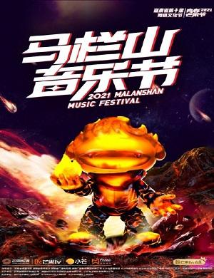 2021长沙马栏山音乐节
