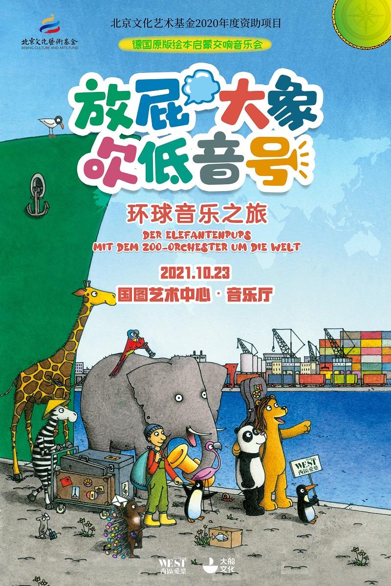 2021大船文化·德国原版绘本启蒙交响音乐会《放屁大象吹低音号之环球音乐之旅》-北京站