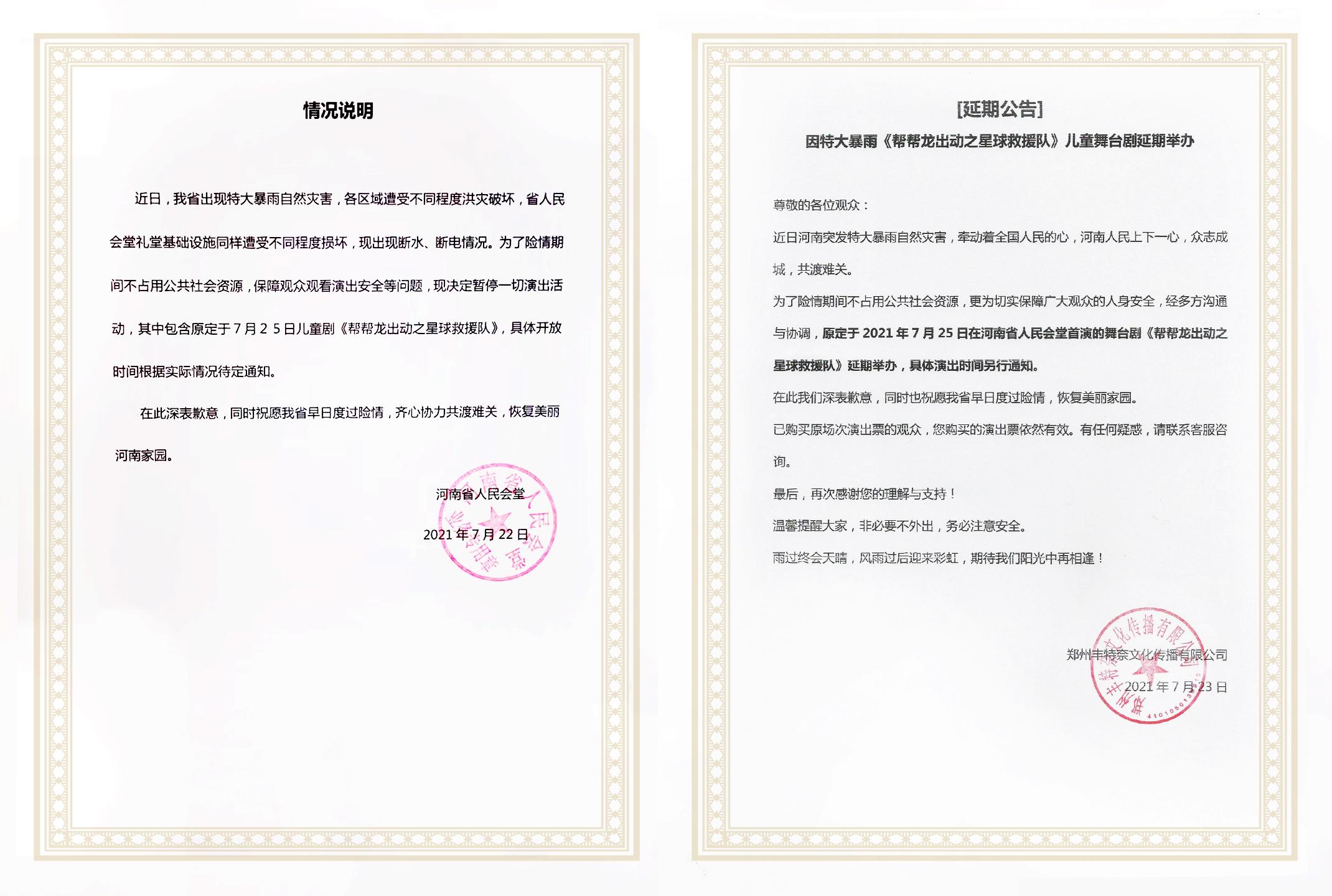2021恐龙世界科普类儿童剧《帮帮龙出动之星球救援队》-郑州站