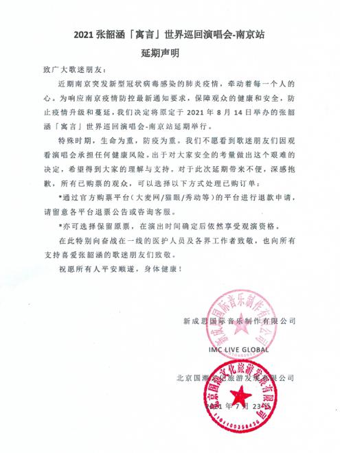 2021张韶涵「寓言」世界巡回演唱会-南京站