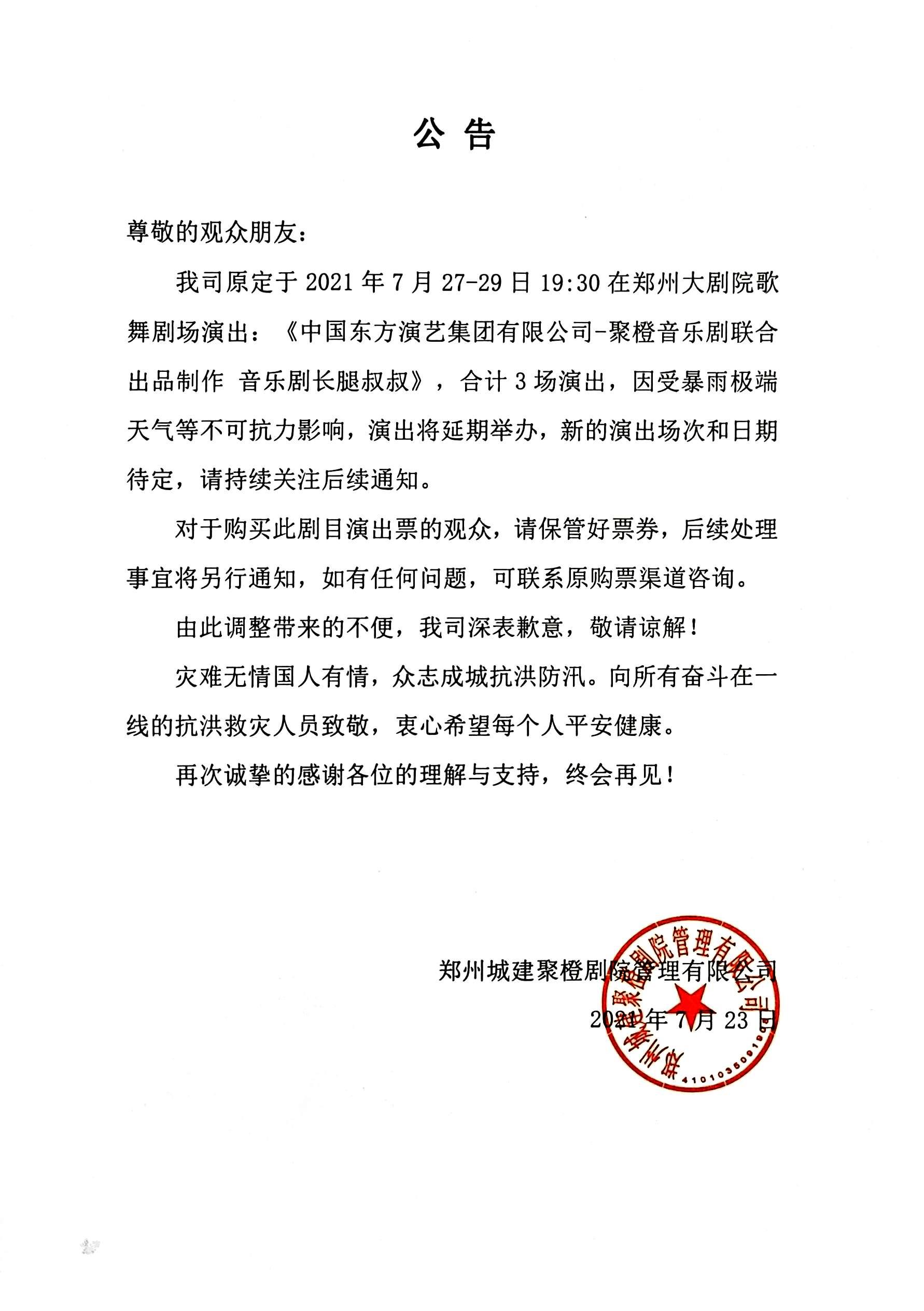 """2021外百老汇""""怦然心动""""恋爱音乐剧《长腿叔叔》中文版-郑州站"""