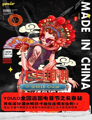 2021长春YOULO七夕国潮电音节