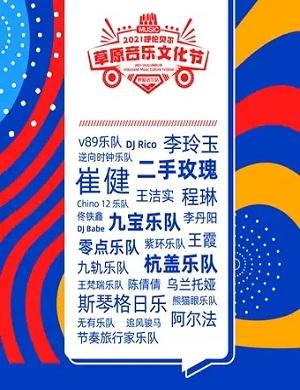 2021呼伦贝尔草原音乐文化节