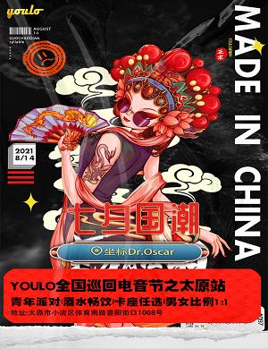 2021太原YOULO七夕国潮电音节