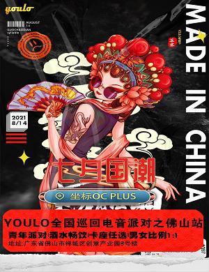 2021佛山YOULO七夕国潮电音节