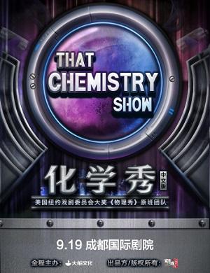2021科学剧化学秀成都站