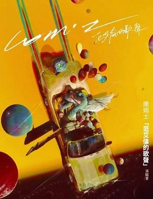 2021康姆士上海演唱会