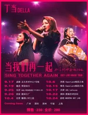2021丁当济南演唱会