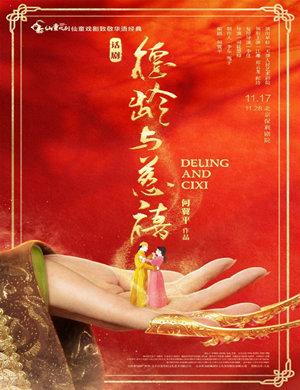 2021话剧《德龄与慈禧》北京站