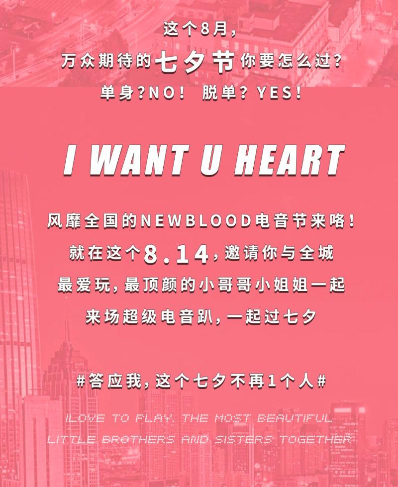 2021NewBlood七夕狂欢电音节-沈阳站