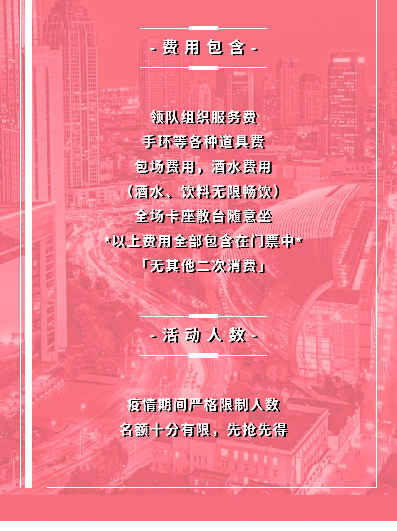 2021NewBlood七夕狂欢电音节-长春站