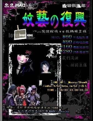 2021广州文艺复兴电音节