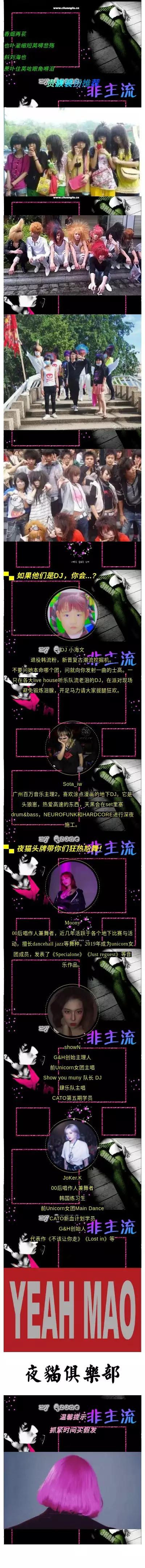 2021夜猫俱乐部「文艺の复兴」酒水畅饮-广州站