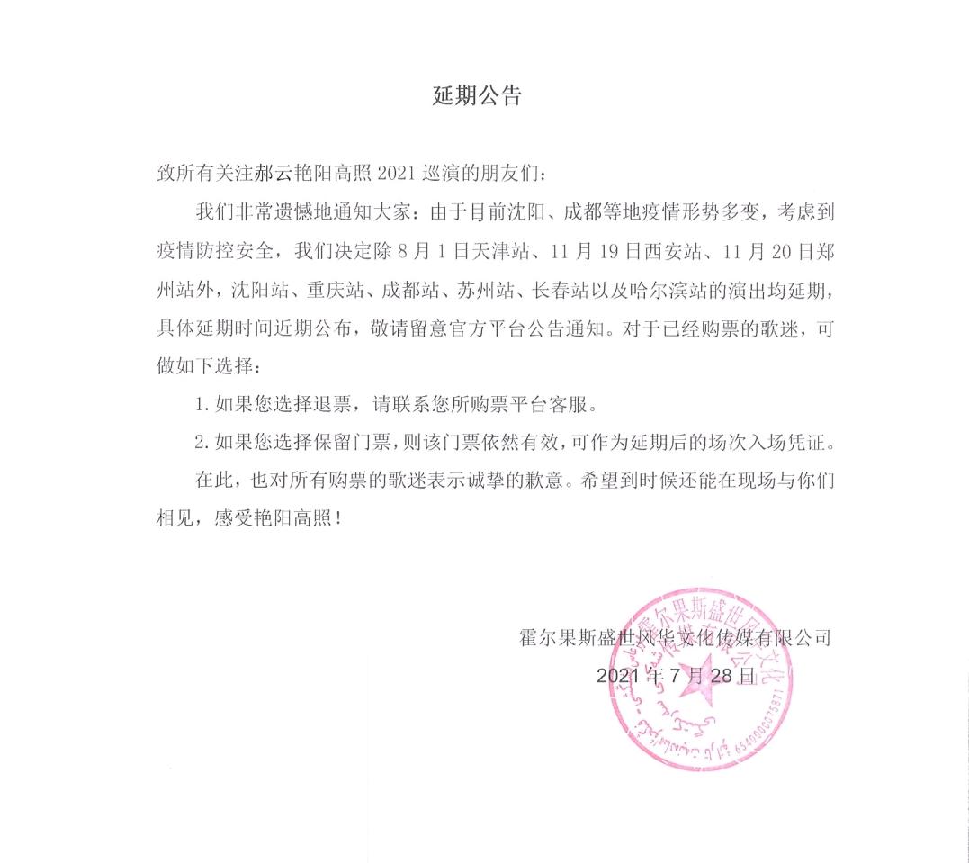 2021艳阳高照·郝云专场-西安站