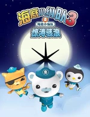 2021舞台剧海底小纵队之惊涛骇浪北京站