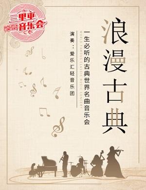 2021音乐会浪漫古典北京站