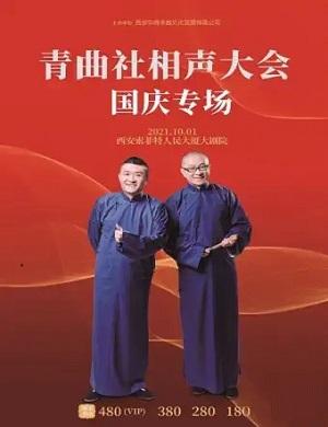 2021西安青曲社相声大会