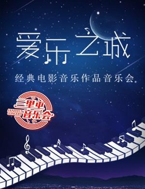 2021音乐会爱乐之城北京站