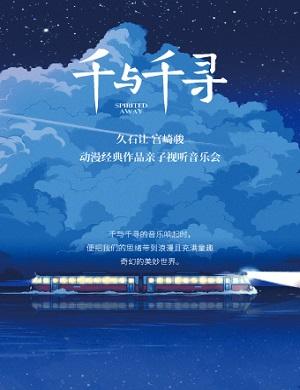 2021音乐会千与千寻北京站