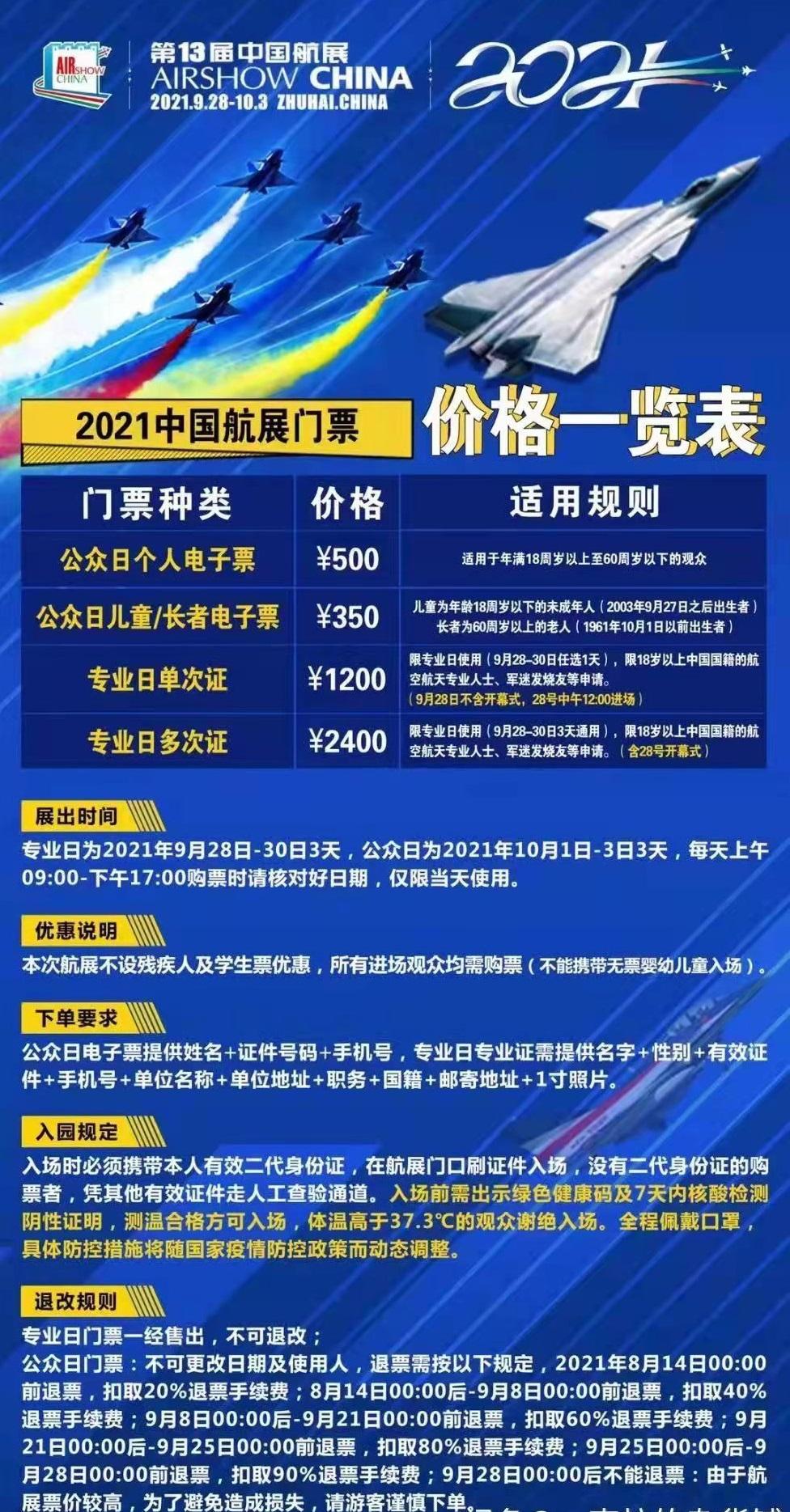 2021中国国际航空航天博览会珠海航展