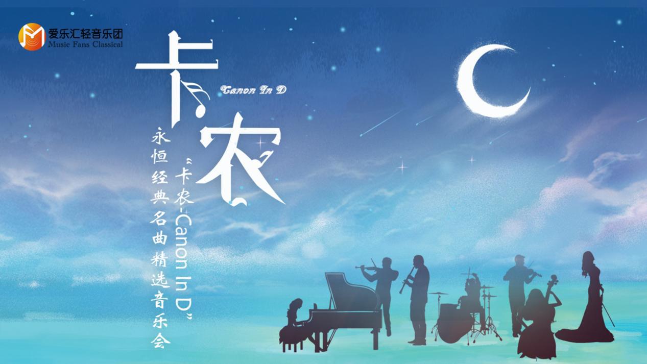 2021《卡农Canon In D》永恒经典名曲精选音乐会-北京站