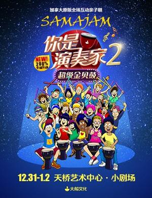 2021亲子剧《你是演奏家2超级金贝鼓》北京站