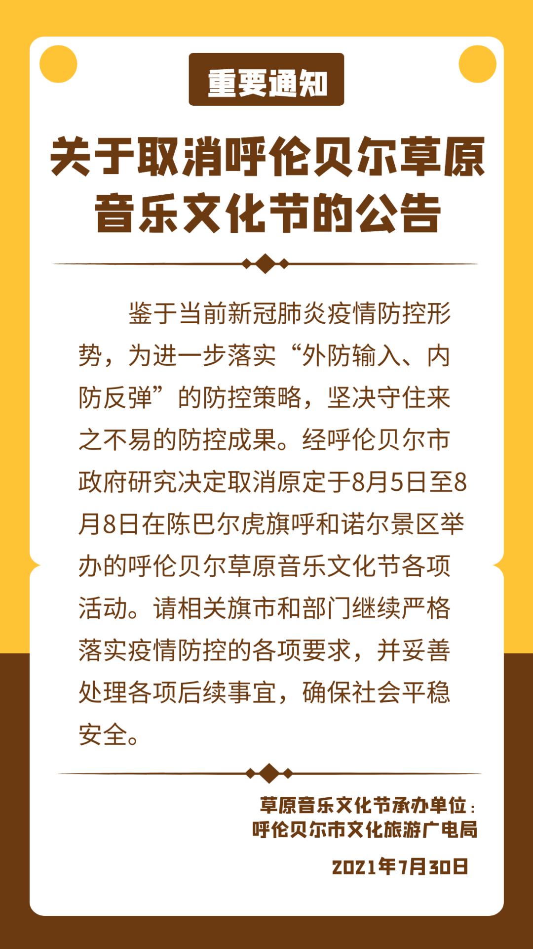 2021首届中国·呼伦贝尔草原音乐文化节