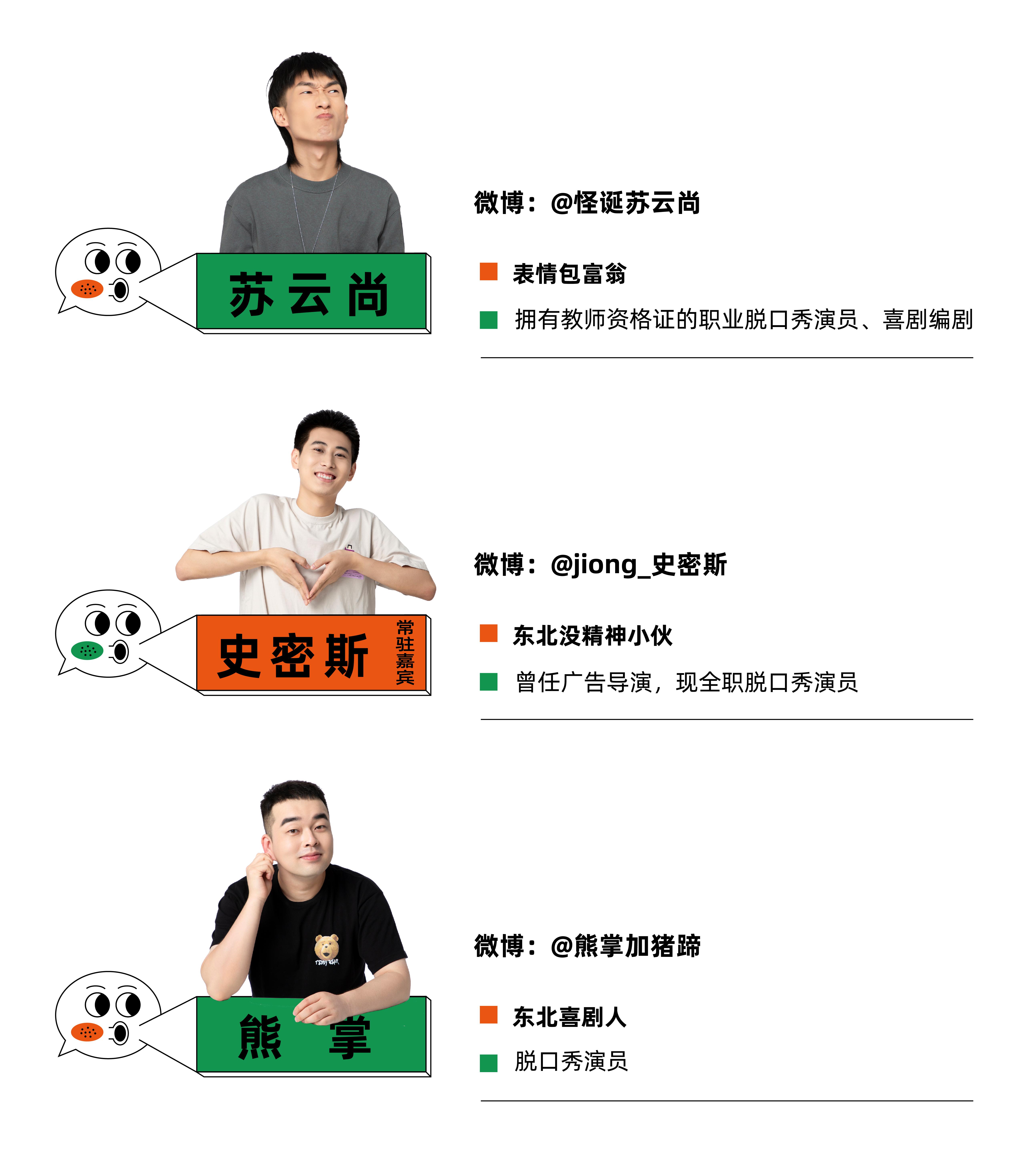 2021《吹水不擦嘴》每周二电台硬核喜剧脱口秀-深圳站