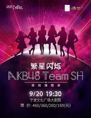 2021AKB48TeamSH宁波演唱会