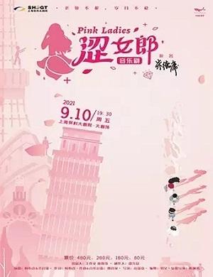 2021音乐剧涩女郎上海站